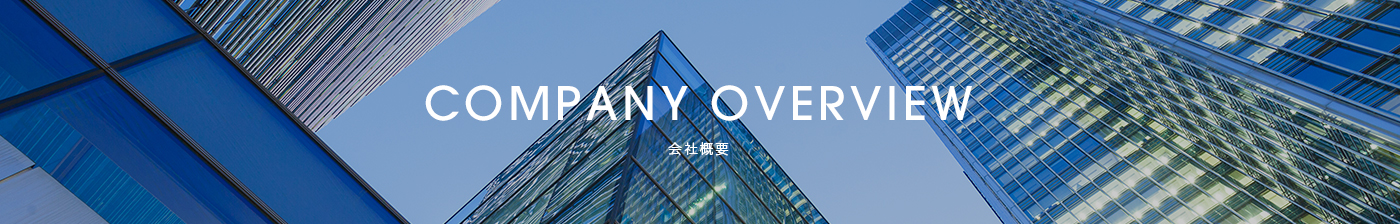 COMPANY OVERVIEW 会社概要
